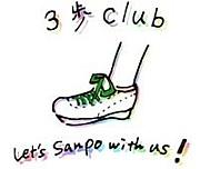3歩クラブ