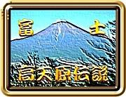 富士高天原伝説
