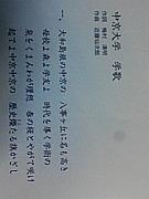 2008年度中京大学法学部コミュ