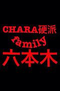 六本木@CHARA硬派family