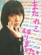 歌う前髪一直線aikoです!