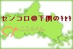 センコロ@下関のキセキ