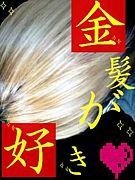 【゜・。金髪が好き。・゜】