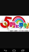 【東京MX】5時に夢中!