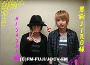 ☆男前JIRO様とHISASHI姫☆