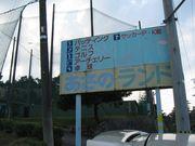 香川県香川郡香川町