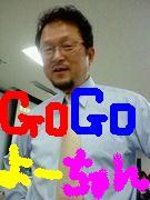 Go Go よーちゃん