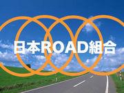 日本ROAD組合