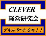 CLEVER (経営研究会)