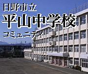 日野市立平山中学校