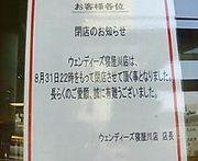 ウェンディーズ寝屋川店