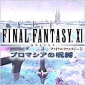 【FFXI】FF11が好きな人たち