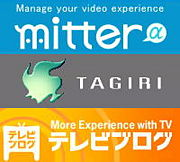 MetaCastユーザ(Mitter/TAGIRI)