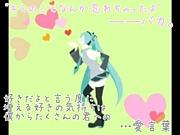 【DECO*27】愛言葉