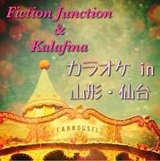 Kalafina&FJカラオケin山形&仙台