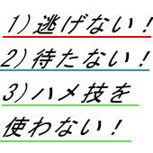 格ゲー三原則