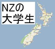 NZの大学生
