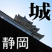 静岡のお城
