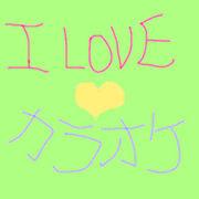 ◆カラオケ大好きっこ協会◆
