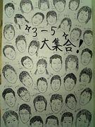 浮高3−5★溝田クラス