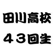 田川高校43回生(平成3年卒)