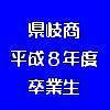 県岐商 平成8年度 卒業生