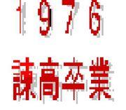 1976諫高卒業