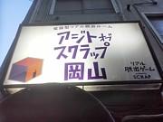 脱出ゲーム☆岡山☆