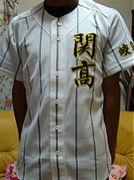 関高野球部