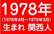 関西人の1978年生まれやん!