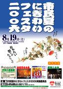 伊賀市夏のにぎわいフェスタ