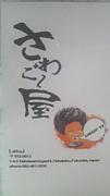 【sawago-ya】飲み会 〜福岡〜