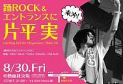 踊ROCK!!