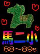 馬二小☆88〜89s