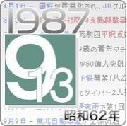1987年9月13日(^^)v
