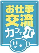 ビジネス交流会カフェパ!お仕事