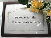 コミュニケーションパーティー