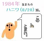 1984年8月28日この指とまれ。