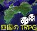 四国のTRPG