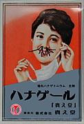 ハナゲール(空想育鼻毛剤)