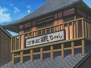 万事屋銀ちゃん 鹿児島支店