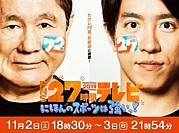 FNS 27時間テレビ】 | mixiコミュニティ