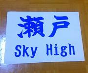 Sky High 卓球クラブ