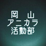 岡山アニカラ活動部