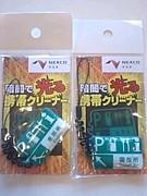 SA携帯クリーナー