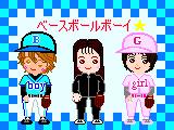 ベースボールボーイ☆