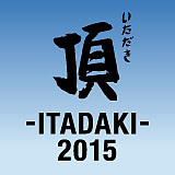 頂 -ITADAKI- 2015