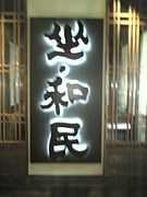 坐・和民 竹ノ塚店