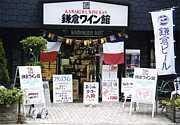 鎌倉市:鎌倉ワイン館