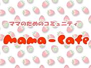 ママカフェ 〜ママ限定SNS〜